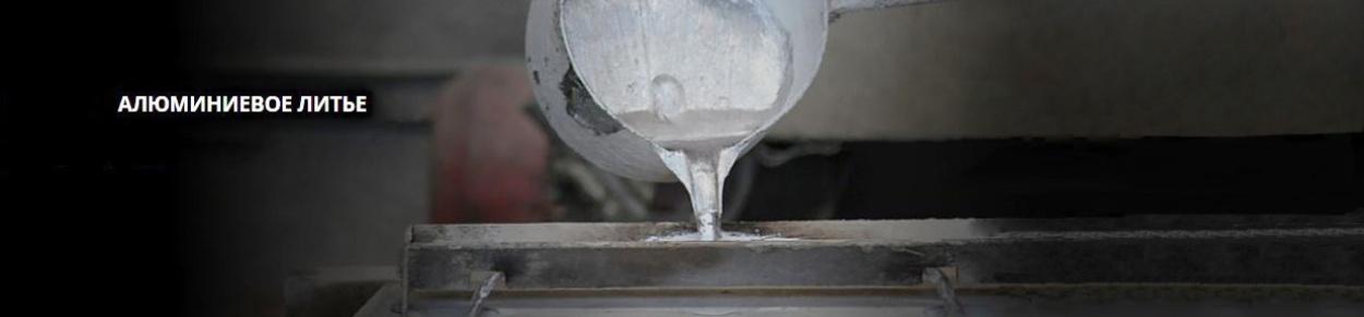 Литье деталей из сплавов алюминия